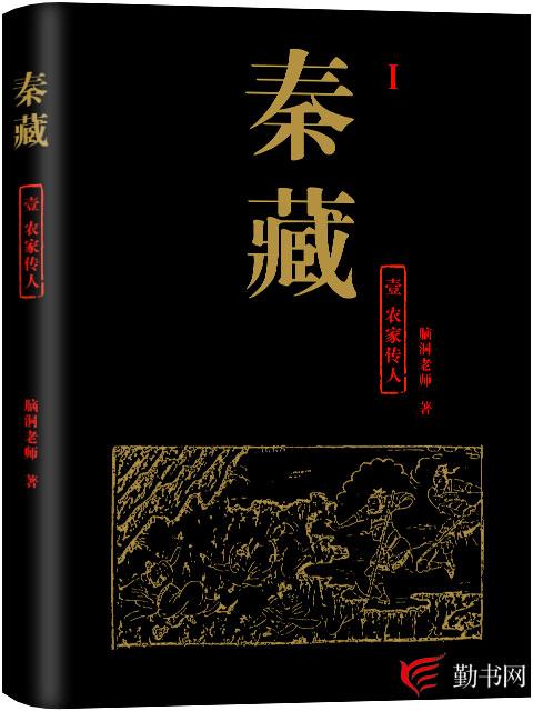 秦藏1农家传人