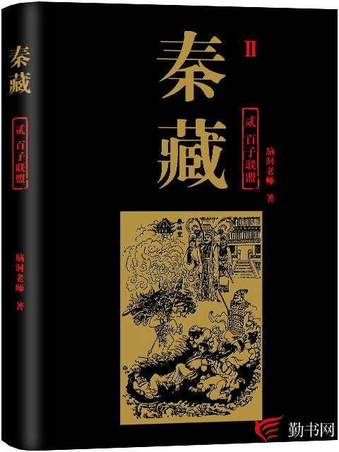 秦藏2百子联盟